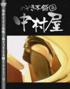 女子トイレ盗撮 某ファミレス編 vol.15