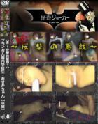 RE反撃の悪戯 Vol.44 ブライダル専門学校生・あすかちゃん 後編 あすか