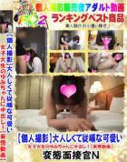 【個人撮影】大人しくて従順な可愛い女子大生のゆみちゃんに中出し!