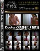DoctorーX元医者による反抗 私は元医者です。vol.73