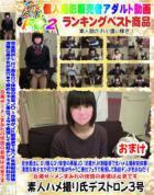 完全顔出しロリ顔&ロリ体型の黒髪JDがJK制服姿で生ハメ DISC.3