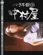 女子トイレ盗撮 某ファミレス編 vol.27