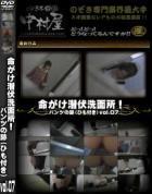 命がけ潜伏洗面所! パンツの跡! Vol.07
