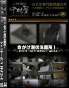 命がけ潜伏洗面所! ツインテールキタコレ!! vol.44