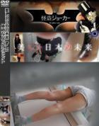 美しい日本の未来 No.72 絶秒なバックショット [-]