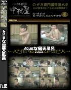 露天風呂盗撮のAqu●ri●mな露天風呂 Vol.805