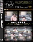 露天風呂盗撮のAqu●ri●mな露天風呂 Vol.821