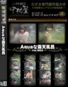 Aquaな露天風呂 Vol.953