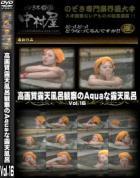 高画質露天風呂観察のAquaな露天風呂Vol.16