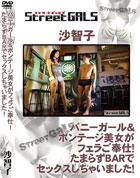 StreetGALS バニーガール&ボンテージ美女がフェラご奉仕!たまらずBARでセックスしちゃいました! 沙智子