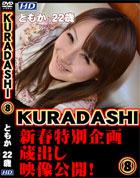 KURADASHI 08 ともか22歳