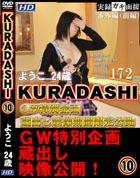 KURADASHI 10 ようこ24歳