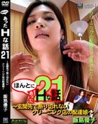 ほんとにあったHな話 21 〜玄関先で断り切れないクリーニング店の配達娘〜 飯島優子