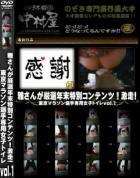 激走!東京マラソン選手専用女子トイレ Vol.1