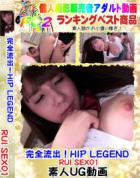 完全流出!HIP LEGEND RUI SEX01