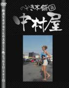 綺麗なモデルさんのスカート捲っちゃおう Vol.05