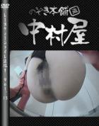 レースクィーントイレ盗撮! Vol.13