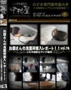 お銀さんの 洗面所突入レポート お銀 Vol.76 これぞ和尻!!どアップ!!後半