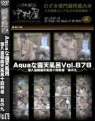 Aquaな露天風呂 Vol.878 潜入盗撮露天風呂十四判湯 其の九
