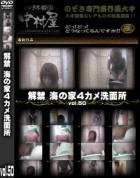 解禁 海の家4カメ洗面所 Vol.50