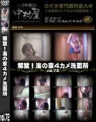 解禁 海の家4カメ洗面所 Vol.72