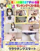 完全初撮り制服生ハメ王道アイドル顔の10代美少女