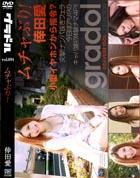グラドル vol.094 ムチャぶり! 倖田愛