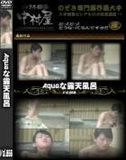 露天風呂盗撮のAqu●ri●mな露天風呂 Vol.860