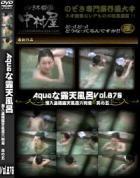 Aquaな露天風呂 Vol.870 潜入盗撮露天風呂六判湯 其の五
