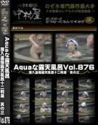 Aquaな露天風呂 Vol.876 潜入盗撮露天風呂十二判湯 其の三