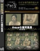 Aquaな露天風呂 Vol.913
