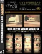 岩手県在住盗撮師盗撮記録 Vol.10