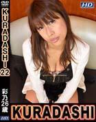 ガチん娘 KURADASHI #22  彩乃
