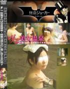 咲乱美女温泉 覗かれた露天風呂の真向裸体 No.3 妊娠すれば安産確実 綺麗な顔なのに首に見えるの何