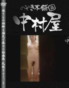 雅さんの独断と偏見で集めた動画集 民家Vol.6