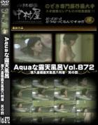 Aquaな露天風呂 Vol.872 潜入盗撮露天風呂八判湯 其の四