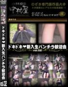 ドキドキ新入生パンチラ歓迎会 Vol.02