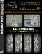 Aquaな露天風呂 Vol.973