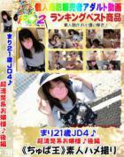まりJD4♪超清楚系お嬢様♪ DISC.2