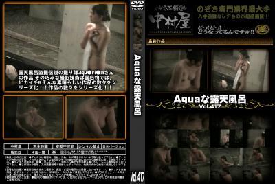 Aquaな露天風呂 Vol.417