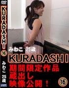 KURADASHI 16 みわこ25歳