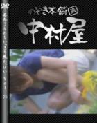 若奥さんおもいっきり生おっぱい vol.05