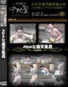 露天風呂盗撮のAqu●ri●mな露天風呂 Vol.823