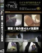解禁 海の家4カメ洗面所 Vol.23
