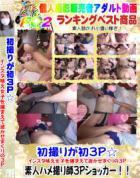 初撮りが初3P☆インスタ映え女子を捕まえて逝かせまくりの3P なつき