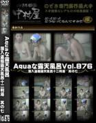 Aquaな露天風呂 Vol.876 潜入盗撮露天風呂十二判湯 其の七
