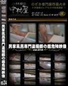 民家風呂専門盗撮師の超危険映像 Vol.014