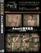 Aquaな露天風呂 Vol.896