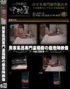 民家風呂専門盗撮師の超危険映像 Vol.023