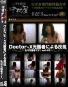 DoctorーX元医者による反抗 私は元医者です。 Vol.46